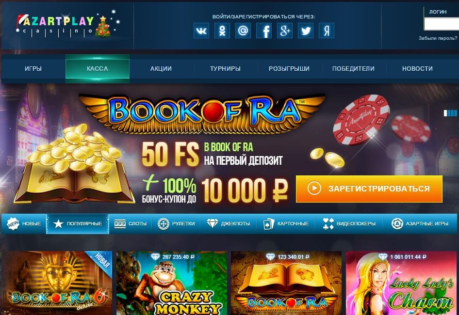 Что даёт регистрация в казино Азарт плей