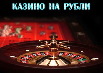 где рубли на казино играют