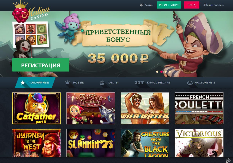 казино онлайн малина официальный вход