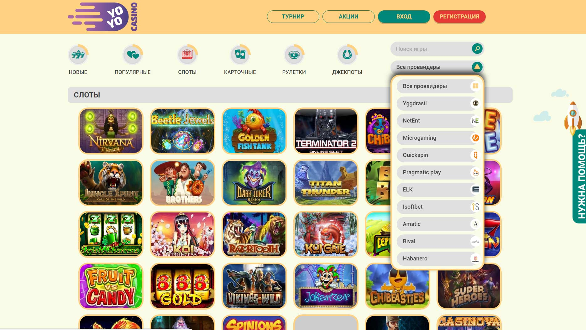 регистрация в yoyo casino